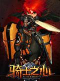 骑士之心3030-3031版本客户端下载