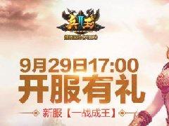 《兵王2》今日17点开服 国庆节狂欢庆典震撼开幕