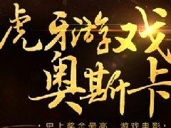 巨星云集,虎牙游戏电影10月2日震撼上映