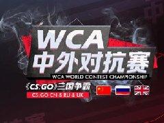 《CS:GO》三国争霸即将上演 中国战队巡礼