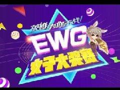 EWG赛程近半,南京赛区烽火点燃国庆黄金周