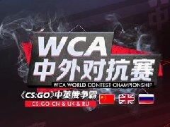 WCA中外对抗赛CS:GO中英俄争霸 俄罗斯战队巡礼