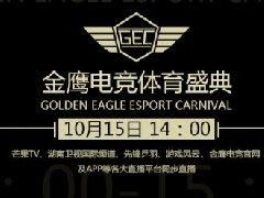 2016GEC金鹰电竞大赛 《守望先锋》八强战队巡礼