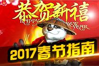 2017春节指南