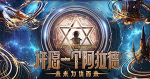 DNF2017嘉年华专题
