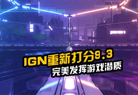 火箭联盟IGN重新打分9.3 完美发挥游戏潜质