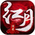 51红月传说官网