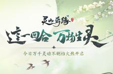 <b>《灵山奇缘》万千灵动不删档今日开启</b>