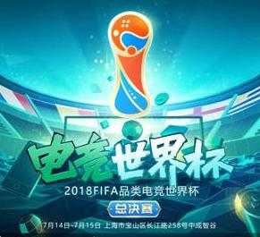 电竞世界杯本周总决赛打响 免费预约观战门票