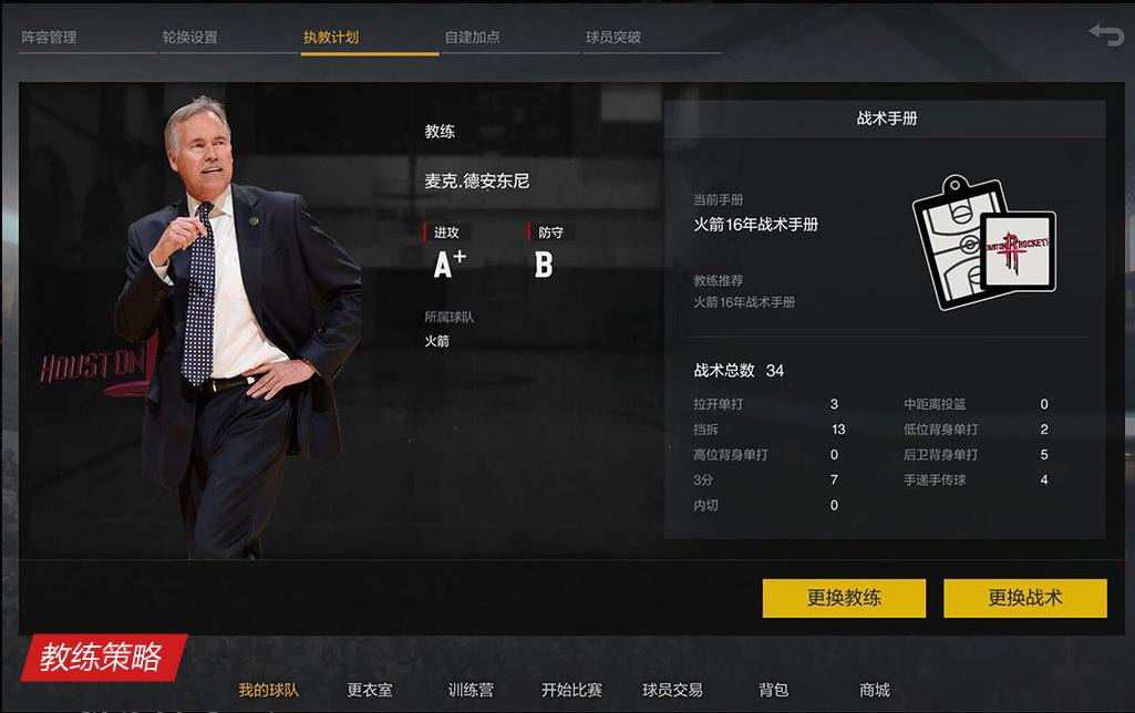 NBA2K 玩法介绍之王朝模式