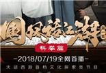 大话《国风话江湖》第一集定档7月19日