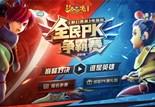 《梦幻西游》电脑版全民PK赛排位赛开启