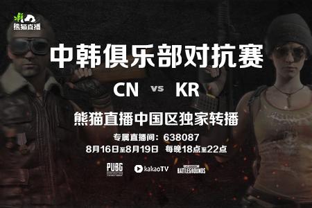 中韩对抗赛kakao变更队伍 熊猫直播不幸躺枪