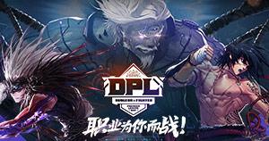 DNF2018DPL联赛专题