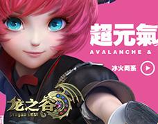 《龙之谷》元气少女唤术师出道宣传CG