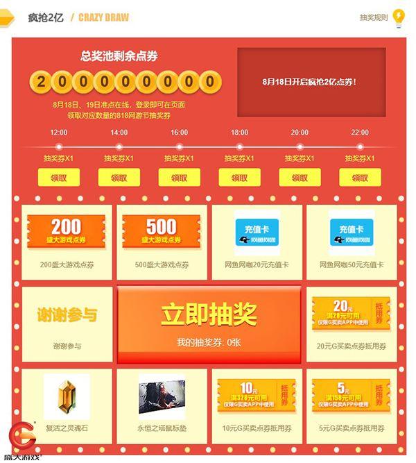 盛大游戏818网游节零点开启四重活动狂撒2亿