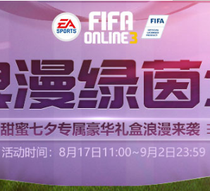 FIFAOL3浪漫绿茵场 七夕专属礼盒浪漫来袭