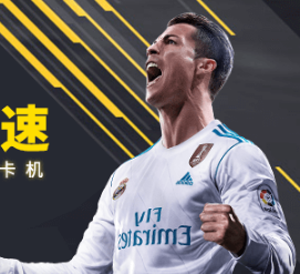 FIFA Online3商城上线 足坛大师6强首秀