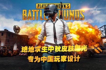 《绝地求生》中秋中国风皮肤曝光 为中国玩家设计