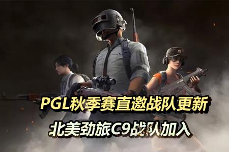 PGL秋季赛直邀战队更新:北美劲旅C9加入