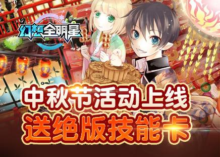《幻想全明星》中秋节活动上线送绝版技能卡
