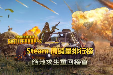 Steam周销量排行榜:绝地求生重回榜首