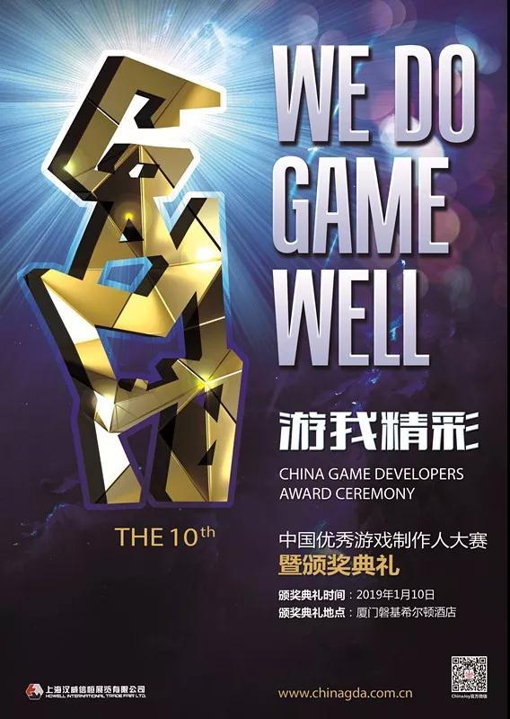 上海特神文化携 《蒸汽世界》角逐2018CGDA