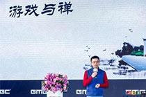 GMGC•成都2018R2Games董事长罗灿 做有情人利益世间一切有情玩家