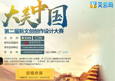 """""""大美中国""""第二届新文创创作设计大赛即将截稿"""
