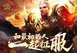 《征服》新资料片公测 勇士归来再战巅峰