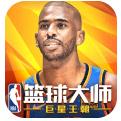 NBA篮球大师无限金币版