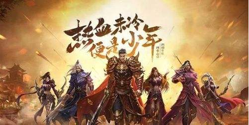最火爆的传奇手游推荐_高人气传奇游戏榜单