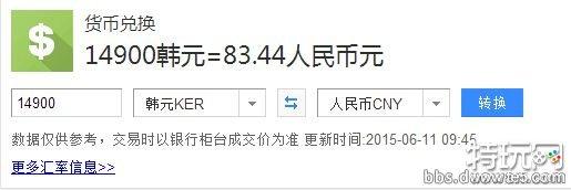 韩服更新忍者套 售价83RMB外形超性感