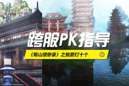 《蜀山缥缈录》跨服PK指导