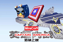 我的世界mc版美國隊長3