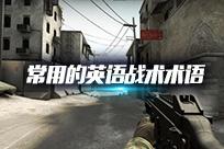 CSGO玩家入门须知 常用的英语战术术语