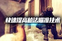 CSGO新手攻略快速提高枪法和瞄准技术