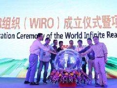 WIRO正式成立:推动全球无限现实产业应用与发展