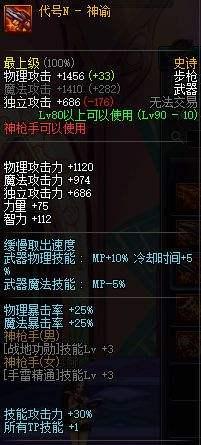 神枪手新版本90级传说/史诗武器属性抢先看
