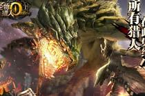 怪物猎人ol天下第一武道会任务怎么完成