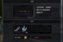 火源计划星铸怎么获得 游戏星铸有什么用