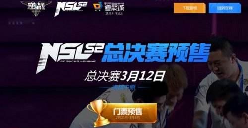 逆战超级联赛门票预售 豪华解说助阵郑州决赛