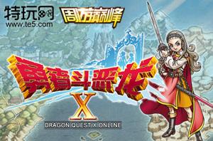 周游巔峰第25期:《勇者斗惡龍X》