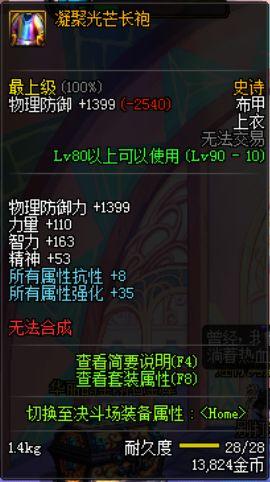 DNF90版本布甲全强散史诗介绍 附属性图