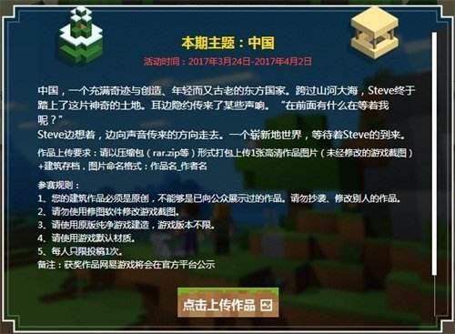 《我的世界》中国版4月10日开启小规模技术测试