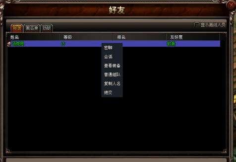圣迹组队系统是什么 游戏中组队有哪些优点