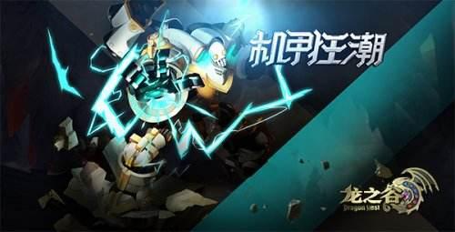 龙之谷新版本开启 银色机甲师携新服邀你来玩