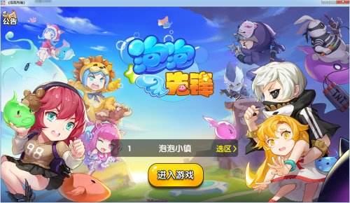 休闲MOBA游戏鼻祖 泡泡先锋首周游戏评测
