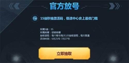 极品飞车OL追风限号不删档 21日全平台放号开启