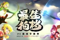 龙之谷周末20点最佳拍档跨服海选赛 热力PK